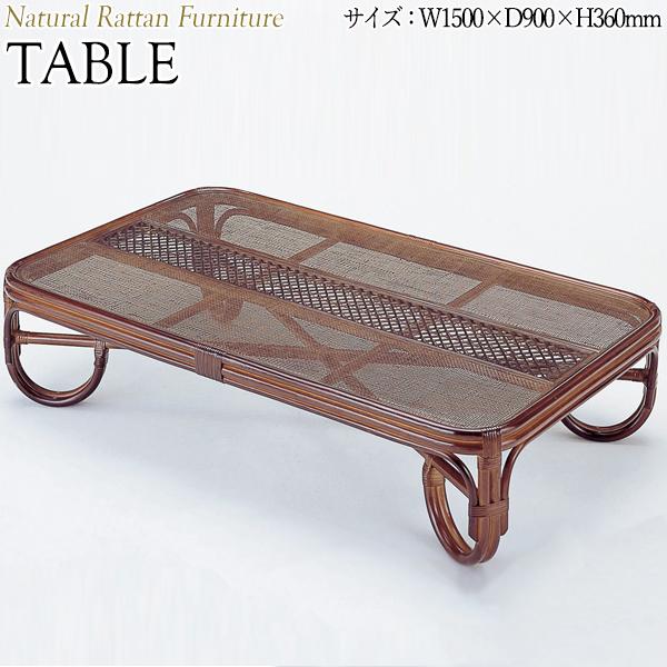 座卓 テーブル 机 IS-0365 センターテーブル ローテーブル ガラス天板 幅150 奥行90 高さ36cm ラタン家具 籐家具 天然素材