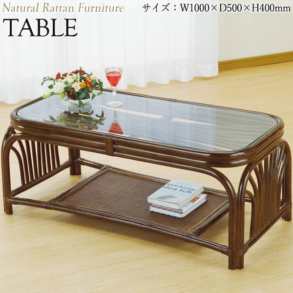 テーブル 机 IS-0372 センターテーブル ローテーブル ガラス天板 幅100 奥行50 高さ40cm ラタン家具 籐家具 天然素材