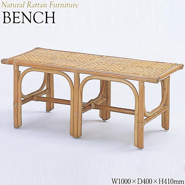 ベンチ スツール 待合椅子 玄関椅子 チェア 幅100 奥行40 高さ41cm ラタン家具 籐家具 天然素材 IS-0404
