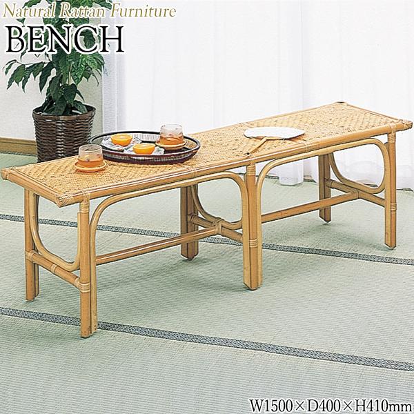 ベンチ スツール 待合椅子 玄関椅子 チェア 幅150 奥行40 高さ41cm ラタン家具 籐家具 天然素材 IS-0405