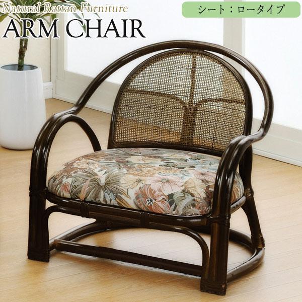 アームチェア 椅子 高座椅子 1Pソファ 1人掛 ロータイプ 幅52 奥行53 高さ50cm ラタン家具 籐家具 天然素材 IS-0536