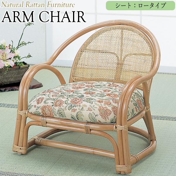 アームチェアー 椅子 IS-0540 高座椅子 1Pソファ 1人掛 ロータイプ 幅52 奥行53 高さ50cm ラタン家具 籐家具 天然素材