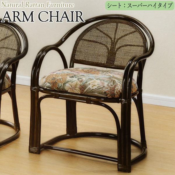 アームチェア 椅子 IS-0544 高座椅子 1Pソファ 1人掛 スーパーハイタイプ 幅52 奥行53 高さ65cm ラタン家具 籐家具 天然素材