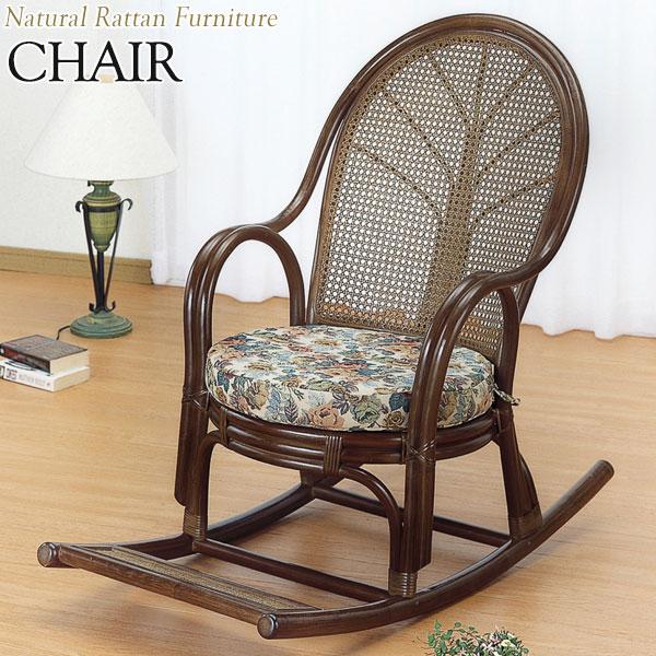 ロッキングチェア 椅子 アームチェア ゆりかごチェア 幅58 奥行100 高さ91cm ラタン家具 籐家具 天然素材 IS-0556