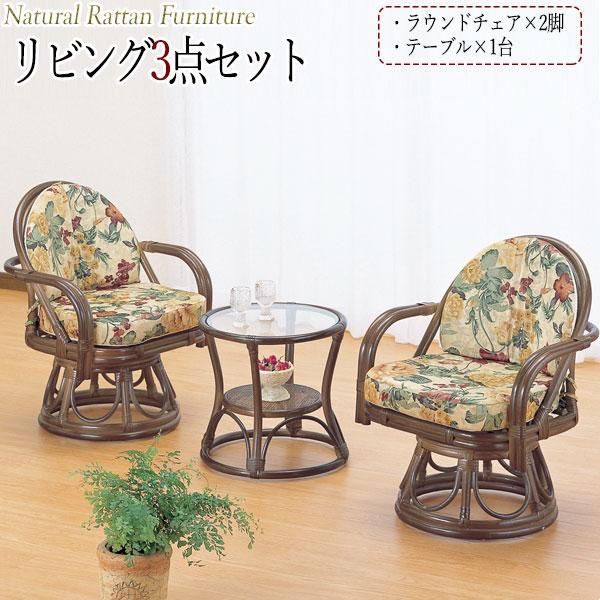リビング3点セット IS-0569 テーブル 机 ラウンドチェアー 椅子 座面回転式 ラタン家具 籐家具 天然素材