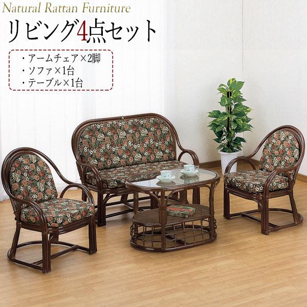 リビング4点セット IS-0577 テーブル ラブソファー ラウンドチェアー 座面回転式 ラタン家具 籐家具 天然素材