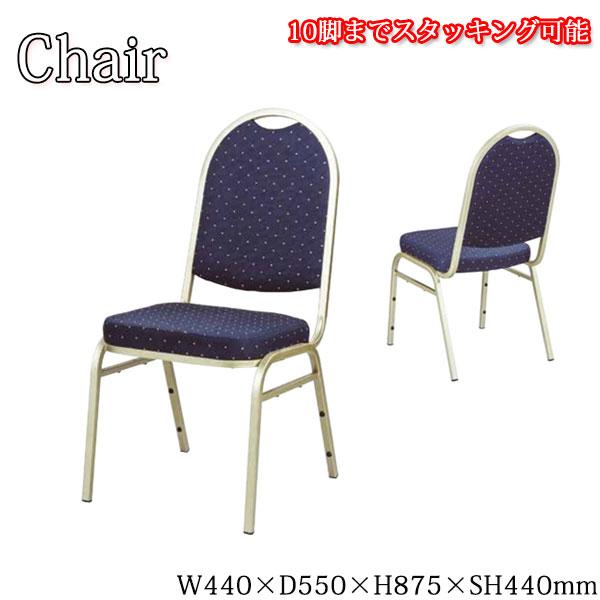 スタッキングチェア レセプションチェア ミーティングチェア 会議用チェア 会議椅子 スチール 布 紺 ネイビー 銀色 シルバー KB-0001