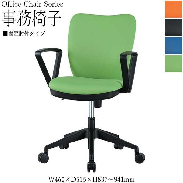 チェア キャスター付 固定肘 布張り 4色 オレンジ ブラック ライム ブルー 回転イス オフィスチェア 椅子 事務椅子 イス 商品番号 KN-0025