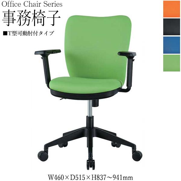 チェア キャスター付 可動肘布張り 4色 オレンジ ブラック ライム ブルー 回転イス オフィスチェア 椅子 事務椅子 イス 商品番号 KN-0026