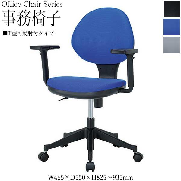 オフィスチェア 事務椅子 パソコンチェア イス デスク用チェア 背ロッキング 回転式 樹脂脚 ガス昇降式 可動肘 KN-0035
