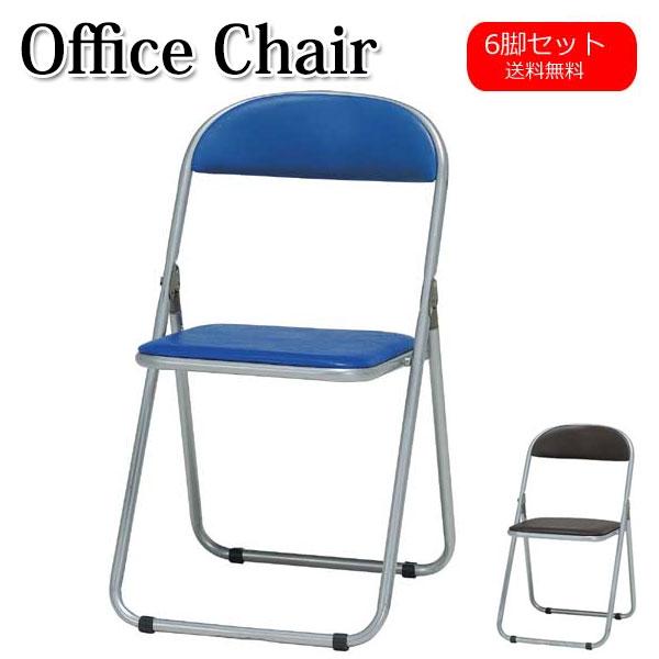 6脚セット 折りたたみ椅子 折畳み椅子 おりたたみチェア ミーティングチェア 会議椅子 ブルー ブラウン 商品番号KN-0054