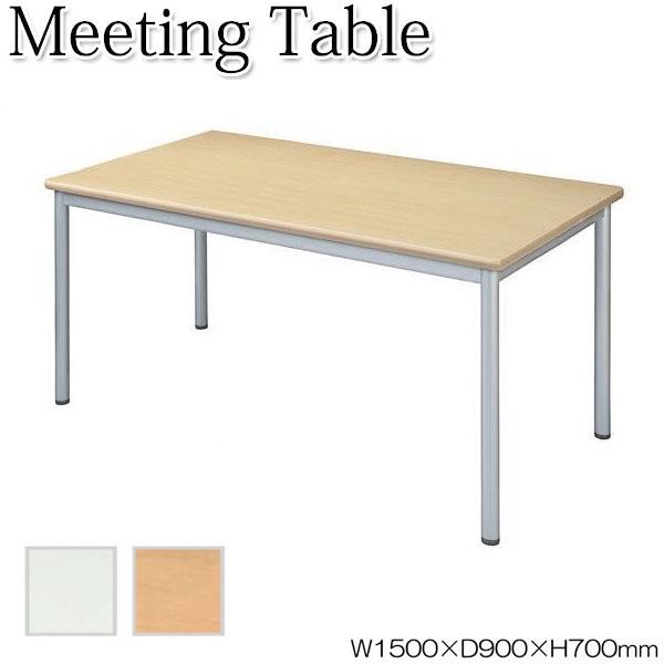 会議テーブル ミーティングテーブル 会議用テーブル オフィスデスク 作業台 机 ワークテーブル 事務机 幅150cm 奥行90cm KN-0164 会社 オフィス 企業 店舗 施設 学校 会議室 応接 打ち合わせ シンプル カジュアル おしゃれ