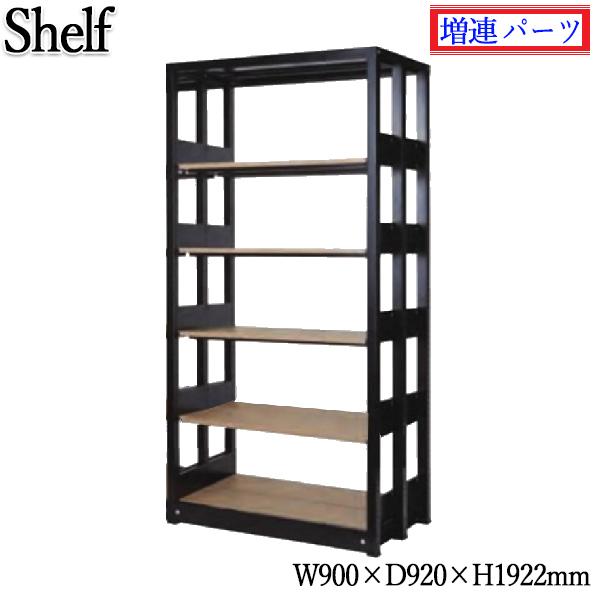 増連パーツ システムキャビネット 棚板10枚 書架 シェルビング 書庫 書棚 シェルフ ラック 木製棚板 増連可能 オフィス 店舗 奥行約90cm 高さ約190cm KN-0221