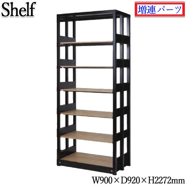 増連パーツ システムキャビネット 棚板12枚 書架 シェルビング 書庫 書棚 シェルフ ラック 木製棚板 増連可能 オフィス 店舗 奥行約90cm 高さ約230cm KN-0222