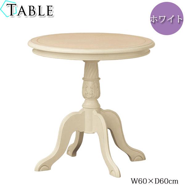 テーブル KR-0074 丸テーブル サイドテーブル コーヒー 一人暮らし リビング 寝室 シンプル ホワイト可愛い おしゃれ 北欧 天然木 アンティーク調 ヨーロピアン