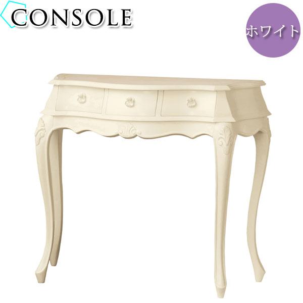 コンソール サイドテーブル 収納家具 一人暮らし リビング 寝室 KR-0075 シンプル ホワイト可愛い おしゃれ 北欧 天然木 アンティーク調 ヨーロピアン 姫系 猫脚