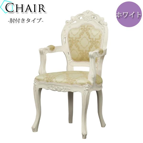 チェアー ダイニング 椅子 肘付 一人暮 リビング 寝室 KR-0080 シンプル ホワイト 可愛い おしゃれ 北欧 アンティーク調 ヨーロピアン 姫系 猫脚 レトロ 高級感