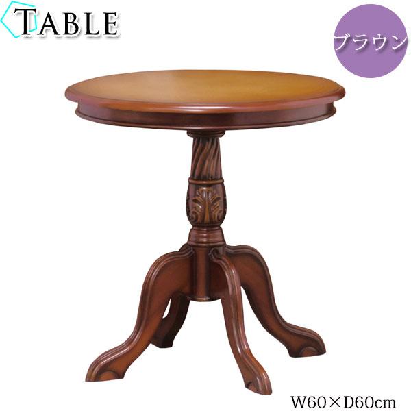 テーブル 丸テーブル サイドテーブル コーヒー 一人暮らし リビング 寝室 シンプル ブラウン 可愛い おしゃれ 北欧 天然木 アンティーク調 ヨーロピアン KR-0082
