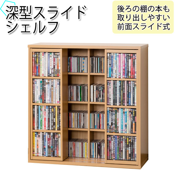 Kaguro R Deep Slide Shelf Bookcase Books Bookshelf Open Rack