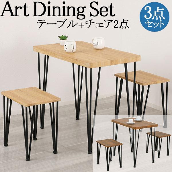ダイニング3点セット テーブル チェア2脚 食卓 スチール製 木目調 コンパクト 省スペース エンボス仕上げ オシャレ モダンナチュラル KR-0248