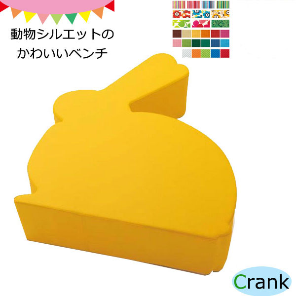 Cランク ウサギ型 ベンチ キッズチェア 椅子 イス スツール こども 子供 布張り 合成皮革 軽量 安全 大型 動物モチーフ シルエット KS-0008K