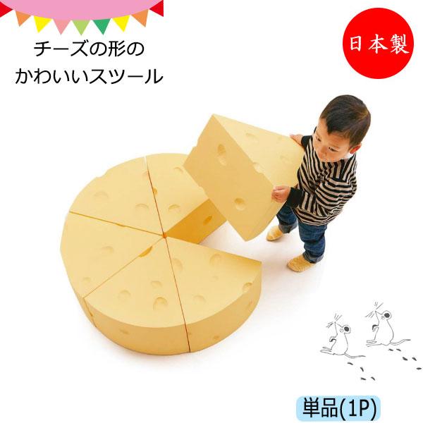 1ピース オブジェ 置物 チーズ型 スツール 椅子 おもちゃ 遊具 玩具 子ども キッズ ファニチャー ウレタンフォーム 軽量 安全 大型 食べ物モチーフ KS-0014
