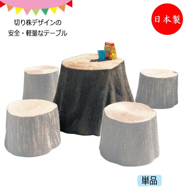 キリカブテーブル 切り株型 テーブル KS-0024 キッズテーブル 机 子ども 子供 庭 テラス ウッドデッキ 軽量 安全 屋外使用可能 ガーデンファニチャー