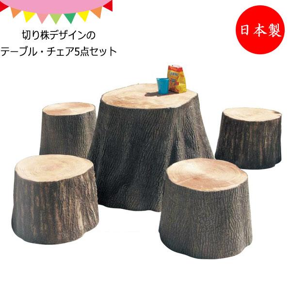 5点セット キリカブテーブル スツール 切り株型 キッズテーブル 椅子 机 庭 テラス ウッドデッキ 軽量 安全 屋外使用可能 ガーデンファニチャーKS-0025G