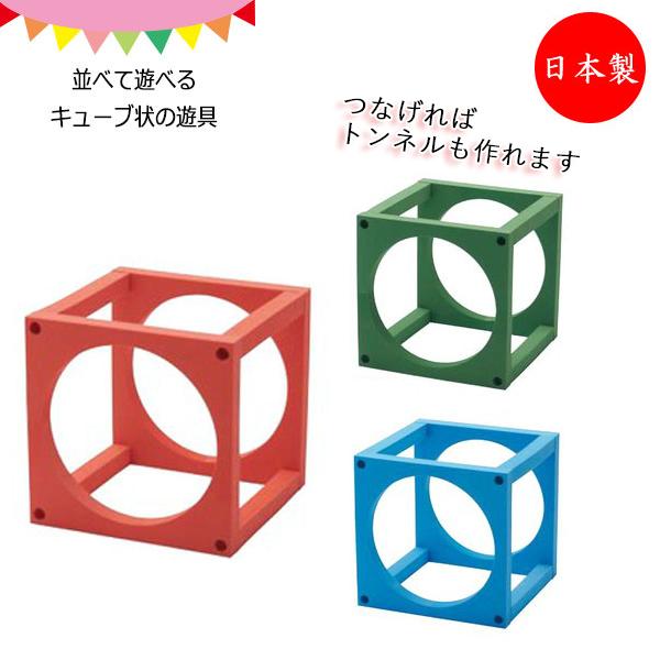 EVA遊具 キューブ状遊具 ブロック トンネル おもちゃ 玩具 こども 子ども 子供 キッズ ファニチャー 軽量 安全 大型遊具 組み合わせ自由 KS-0031