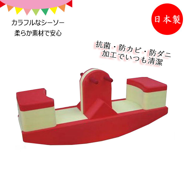 シーソー EVA遊具 KS-0032 おもちゃ 玩具 こども 子ども 子供 キッズ ファニチャー 軽量 安全 大型遊具 ブルー 青 グリーン 緑 レッド 赤