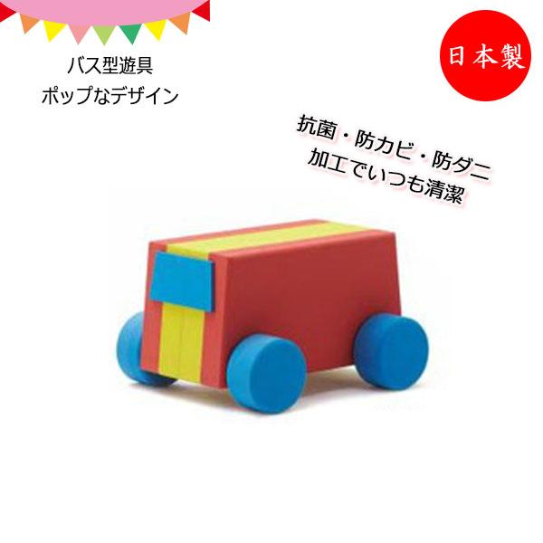 EVAバス EVA遊具 おもちゃ 玩具 こども 子ども 子供 キッズ ファニチャー 軽量 安全 清潔 抗菌 防カビ 防ダニ加工 KS-0035