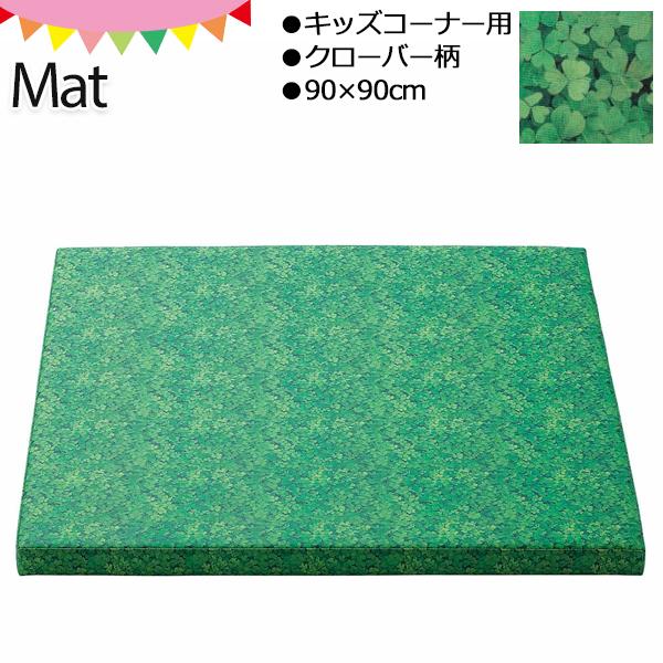 キッズコーナー用マット KS-0036 クローバー柄 90×90cm パネルマット こども 子ども 子供 キッズファニチャー 布張り ファブリック キッズスペース