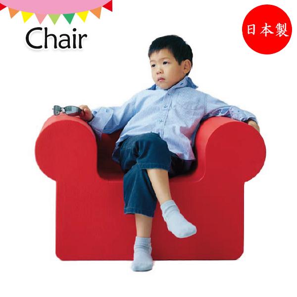 キッズチェア 子どもイス 背もたれ付き 肘付 シンプル ウレタンフォーム 1P 1人掛け 1人用 椅子 子ども 子供 安全 幅75cm KS-0089