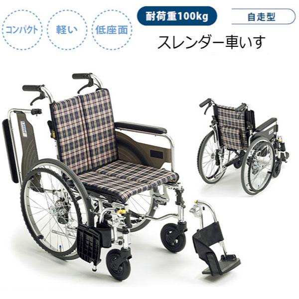 車椅子 KT-0007 車いす 自走型 軽量 低座面 折りたたみ 折畳 コンパクト おしゃれ チェック柄 収納 ウィング 狭い 病院 スリム カラー 介護用品