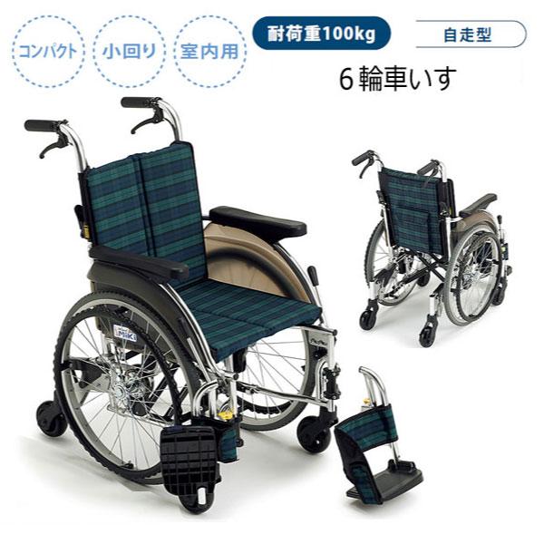 車椅子 KT-0008 車いす 自走型 軽量 6輪車 折りたたみ 折畳 コンパクト おしゃれ 安全 チェック柄 転倒防止 狭い 病院 スリム カラー 介護用品