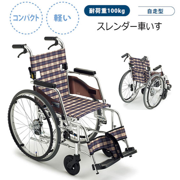車椅子 KT-0013 車いす 自走型 軽量 コンパクト 折りたたみ 折畳 コンパクト おしゃれ 安全 チェック柄 収納 狭い 病院 スリム カラー 介護用品