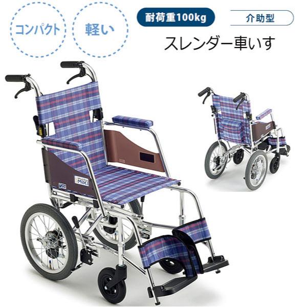 車椅子 KT-0014 車いす 介助型 軽量 在宅 コンパクト 折りたたみ 折畳 コンパクト おしゃれ チェック柄 収納 狭い 病院 スリム カラー 介護用品