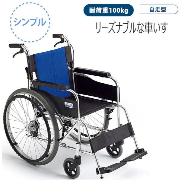 車椅子 KT-0021 車いす 自走型 折りたたみ 折畳 コンパクト シンプル 施設向け おしゃれ 安全 病院 施設 介護用品 耐久性 ハイポリマー ノーパンク