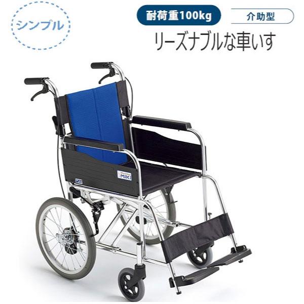 車椅子 KT-0022 車いす 介助型 折りたたみ 折畳 コンパクト シンプル 施設向け おしゃれ 安全 病院 施設 介護用品 耐久性 ハイポリマー ノーパンク