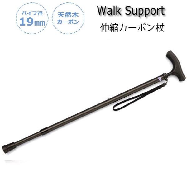 伸縮カーボン杖 歩行支援用具 ステッキ 軽量 径19mm 高さ調節 カーボン 杖紐付 コンパクト おしゃれ 安全 安心 歩行補助 病院 スリム カラー KT-0029
