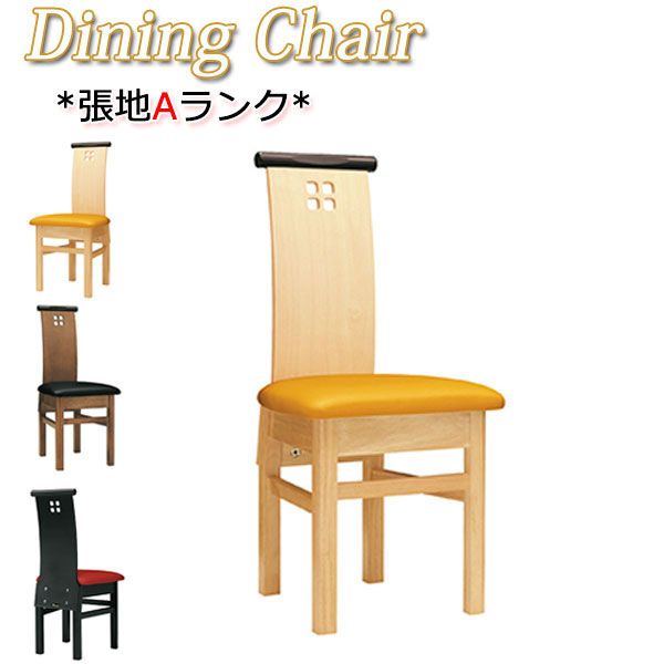 チェア MA-0036 木製椅子 ダイニングチェア 張地Aランク レザー カフェ バー 飲食店待合 シンプル おしゃれ 日本製 和風 中華風 ナチュラル ブラウン ブラック