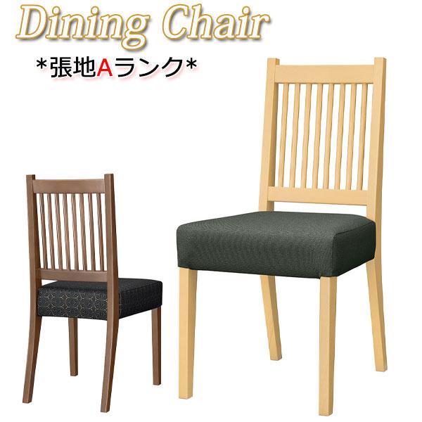 ダイニングチェア チェアー 椅子 イス 木製 いす 張地Aランク シンプル 和洋 お洒落 業務用 ナチュラル クリア ダーク ブラウン MA-0120