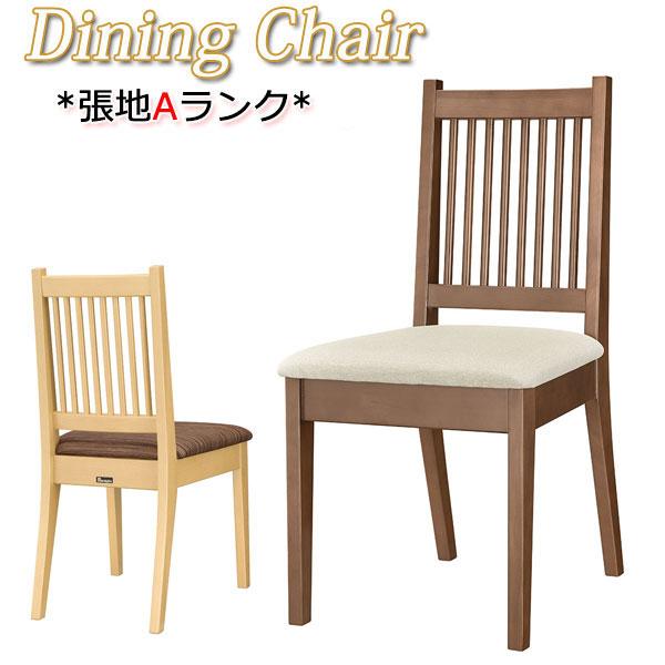 ダイニングチェア チェアー 椅子 イス 木製 いす MA-0127 張地Aランク シンプル スタンダード お洒落 業務用 ナチュラル クリア ダーク ブラウン