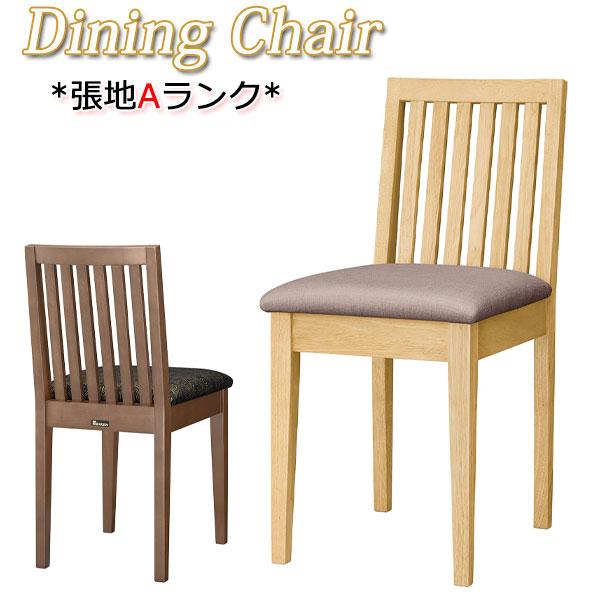 ダイニングチェア チェアー 椅子 イス 木製 いす 張地Aランク シンプル スタンダード お洒落 業務用 ナチュラル クリア ダーク ブラウン MA-0141