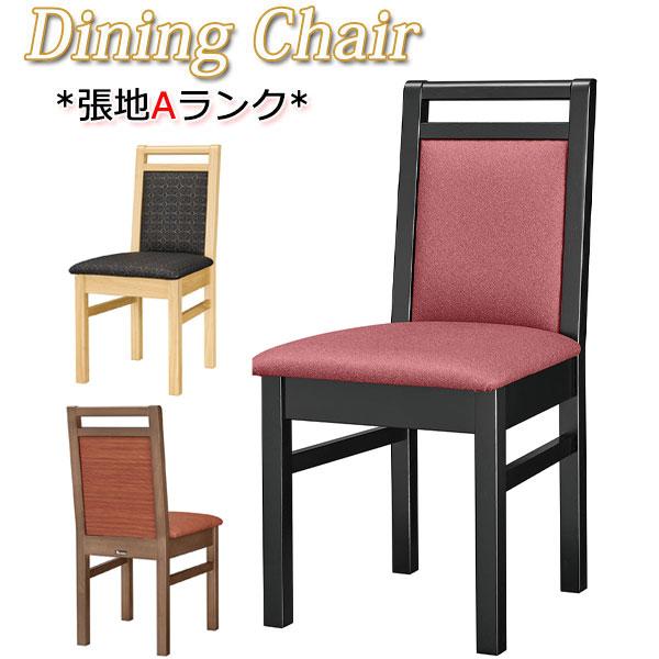 ダイニングチェア チェアー 椅子 イス 木製 いす MA-0148 張地Aランク シンプル スタンダード お洒落 業務用 ナチュラル クリア ダーク ブラウン ブラック