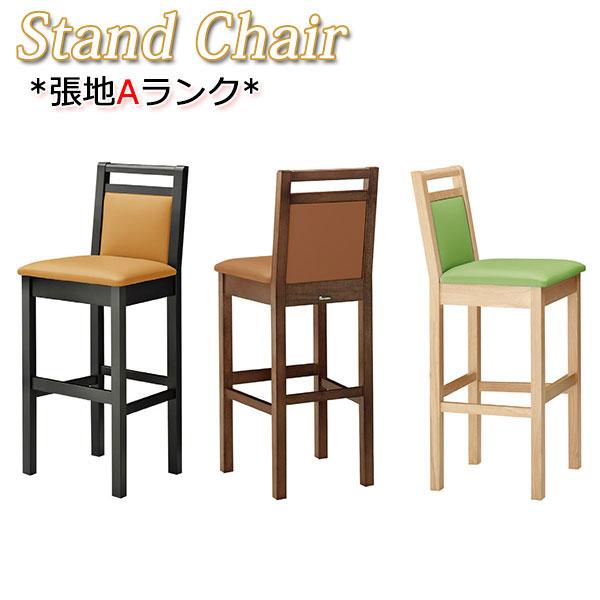カウンターチェア ハイチェア スタンドチェア 椅子 木製 イス いす 張地Aランク シンプル おしゃれ ナチュラル クリア ダーク ブラウン ブラック 黒 茶 MA-0251
