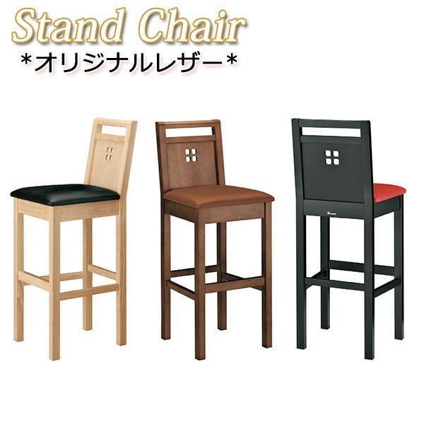 カウンターチェア ハイチェアー スタンドチェア 椅子 イス 木製 いす MA-0258 既製品 シンプル スタンダード お洒落 業務用 黒 赤 ブラック レッド ブラウン