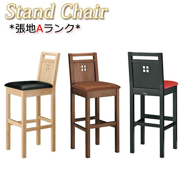 カウンターチェア ハイチェア スタンドチェア 椅子 木製 イス いす MA-0259 張地Aランク シンプル おしゃれ ナチュラル クリア ダーク ブラウン ブラック 黒 茶