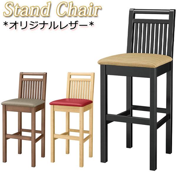 カウンターチェア ハイチェアー スタンドチェア 椅子 イス 木製 いす MA-0266 既製品 シンプル スタンダード お洒落 業務用 黒 赤 茶 ブラック レッド ブラウン