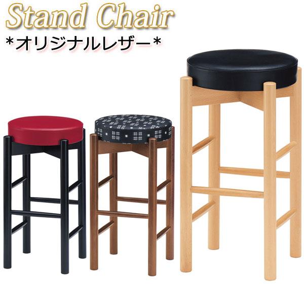 スツール ハイチェア チェアー スタンド 背無し 椅子 イス 木製 いす MA-0303 既製品 シンプル スタンダード お洒落 黒 赤 茶 カスリ ブラック レッド ブラウン